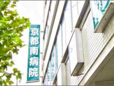 総合病院京都南病院