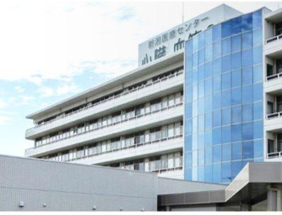新潟医療センター