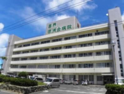 喜界徳洲会病院