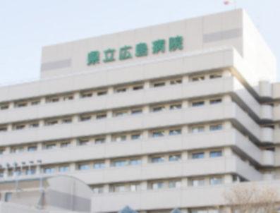 県立広島病院