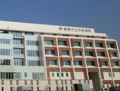 倉敷市立市民病院