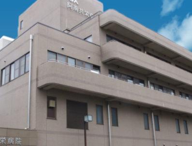 阿南共栄病院