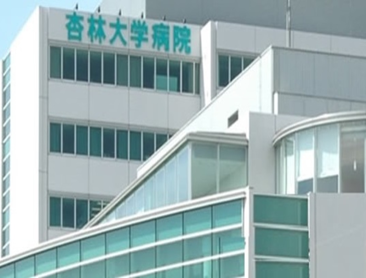 杏林大学医学部付属病院
