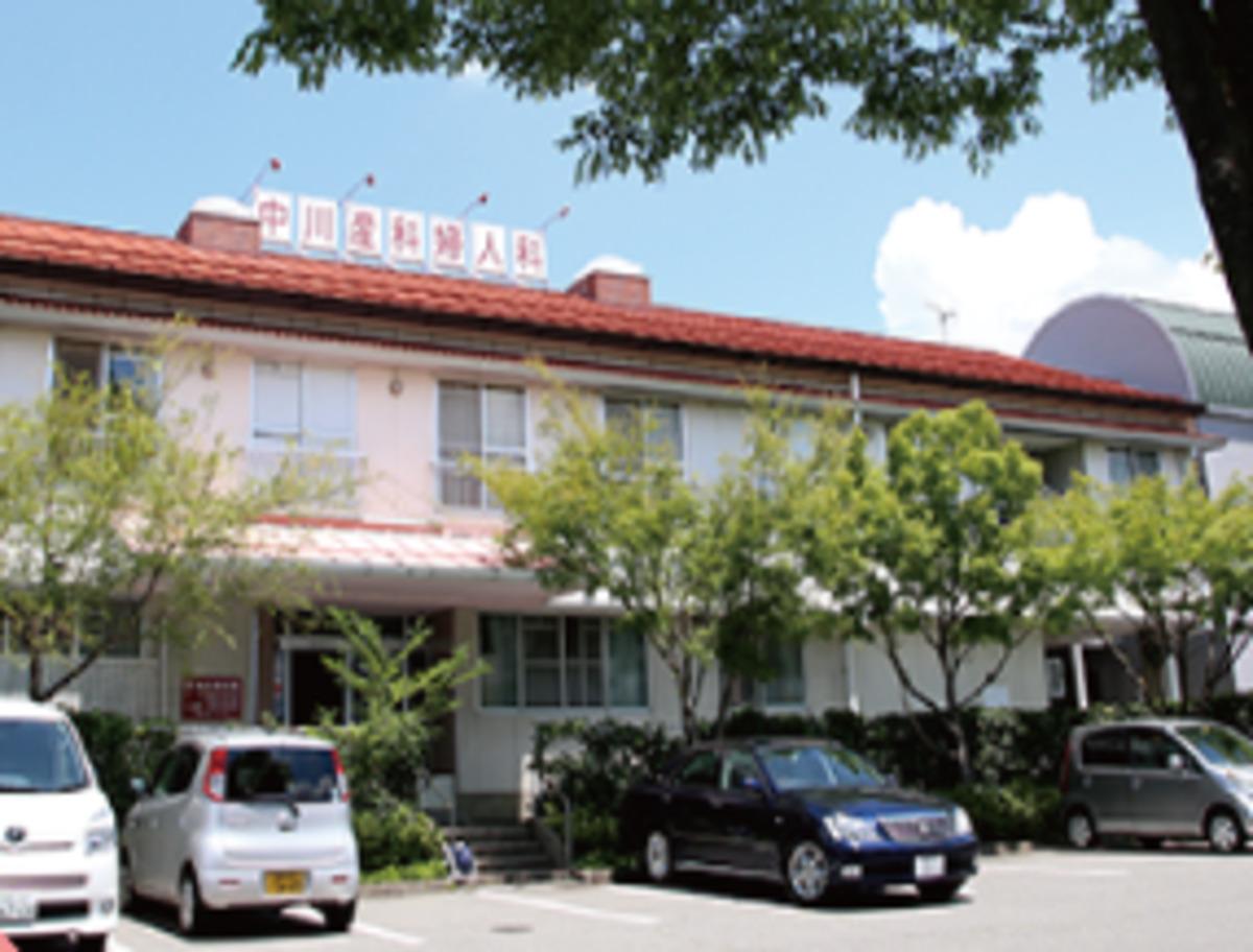 中川産科婦人科医院