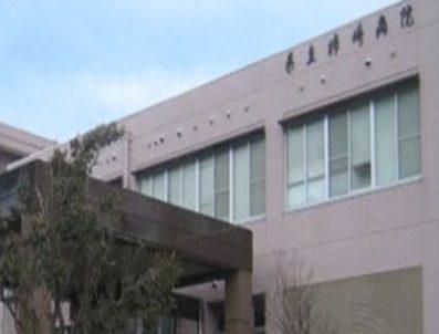 新潟県立柿崎病院