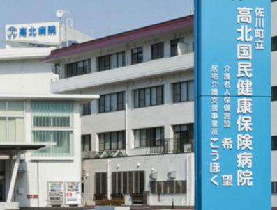 佐川町立高北国民健康保険病院