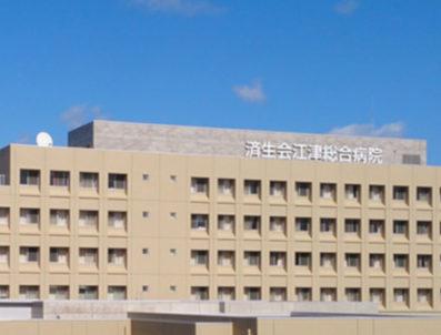 江津総合病院