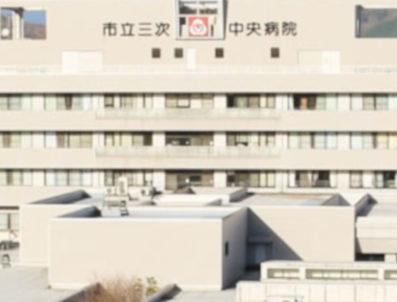 市立三次中央病院