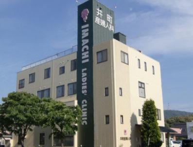 井町産婦人科医院
