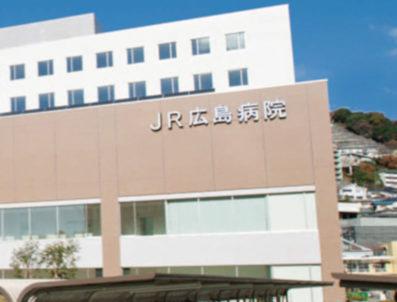 JR広島病院