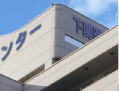 JCHO下関医療センター