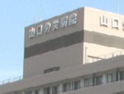 山口労災病院