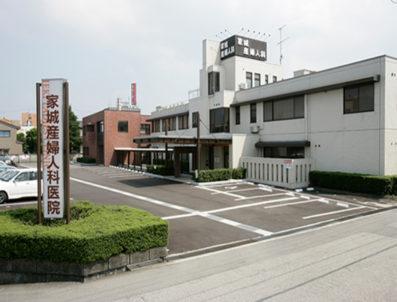家城産婦人科医院