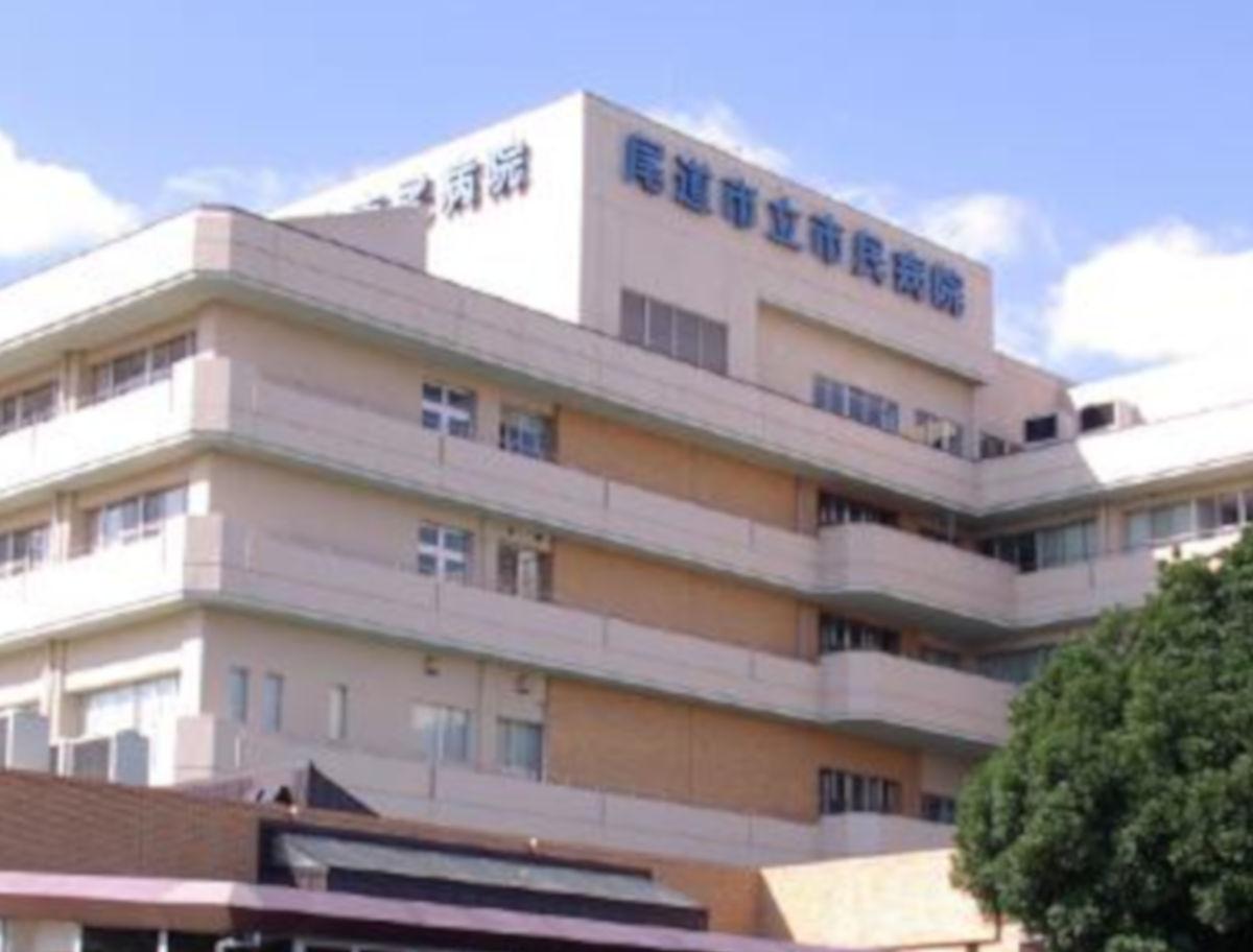 尾道市立市民病院