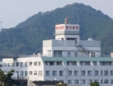 総合病院落合病院