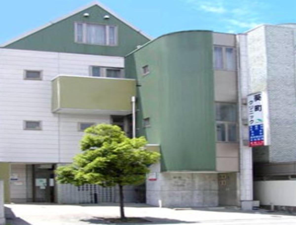 葵町クリニック
