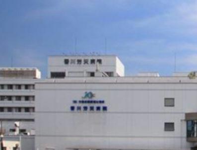 香川労災病院