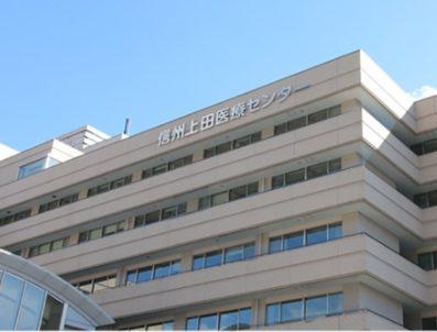 国立病院機構 信州上田医療センター