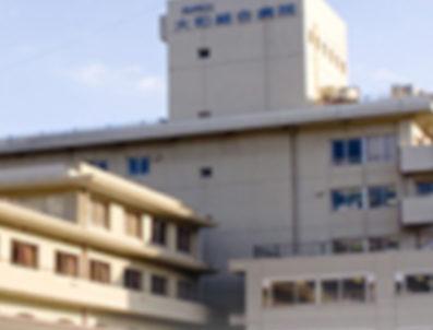 光市立大和総合病院
