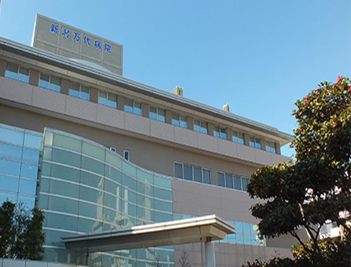 新潟万代病院