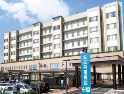 公立丹南病院