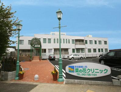 町田産婦人科 菜の花クリニック