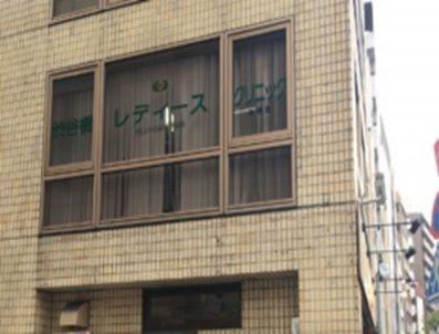 渋谷橋レディースクリニック