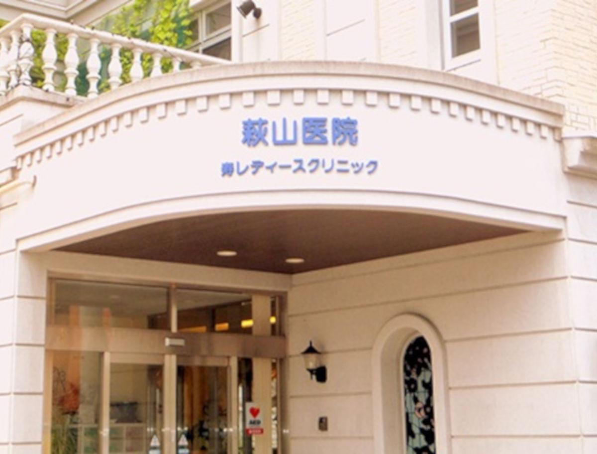 萩山医院寿レディースクリニック