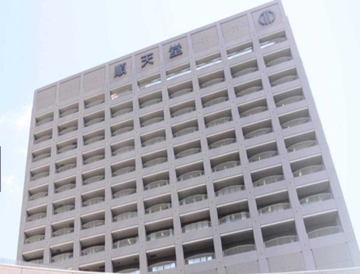 順天堂大学医学部附属順天堂医院