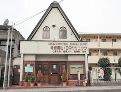 嵯峨嵐山 田中クリニック