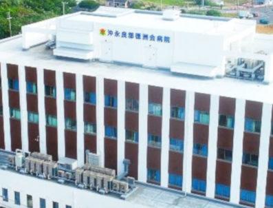 沖永良部徳洲会病院