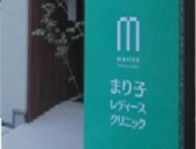 まり子レディースクリニック