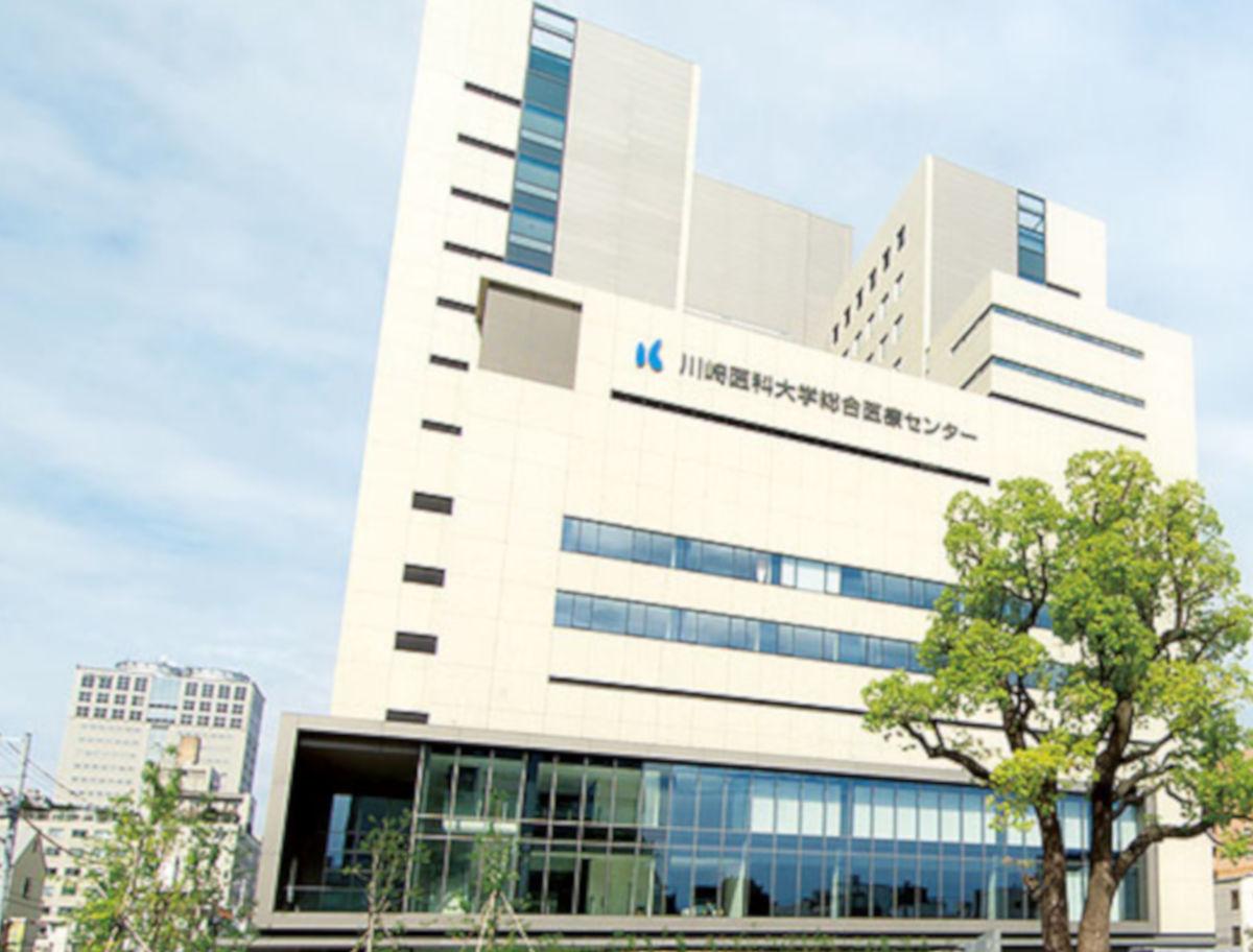 川崎医科大学総合医療センター