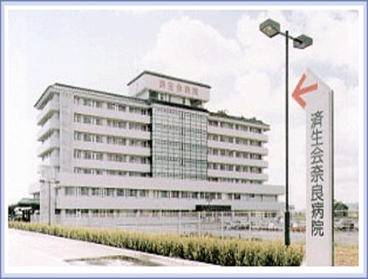 済生会奈良病院