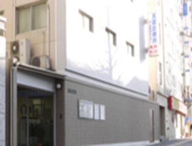 芙蓉診療所