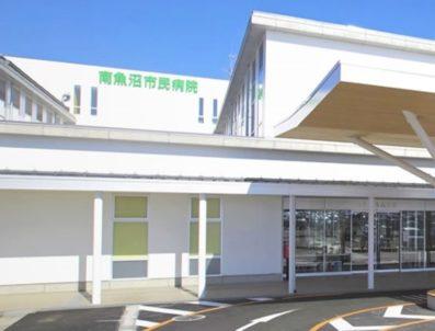 南魚沼市民病院
