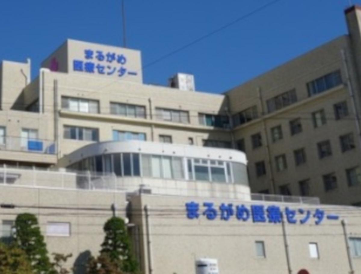 まるがめ医療センター