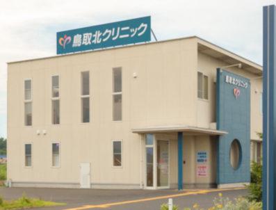 鳥取北クリニック