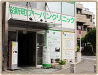 桜新町アーバンクリニック