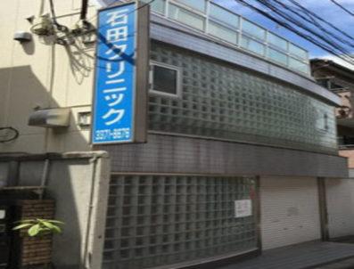 石田クリニック