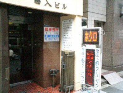 京成上野クリニック