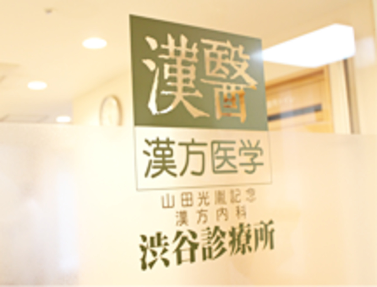 山田光胤記念 漢方内科渋谷診療所