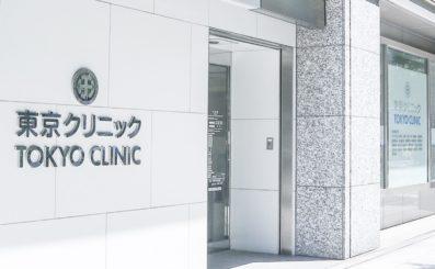 東京クリニック