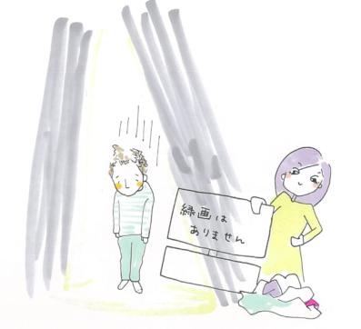 とある妊婦の逆襲シリーズ〜テレビばかり見ている夫〜