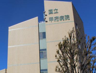 国立病院機構 甲府病院