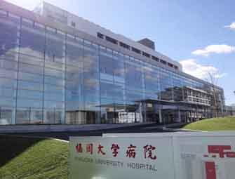 学校法人福岡大学 福岡大学病院