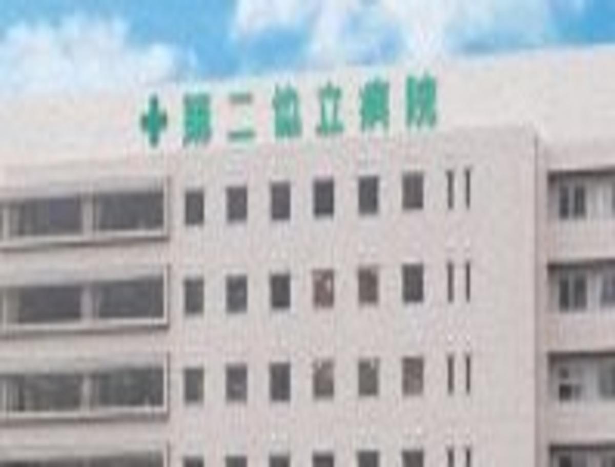 第二協立病院