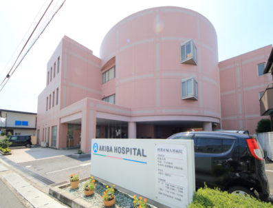 秋葉産婦人科病院