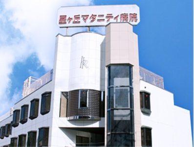 星ヶ丘マタニティ病院