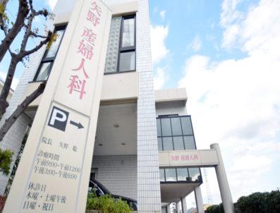 矢野産婦人科医院